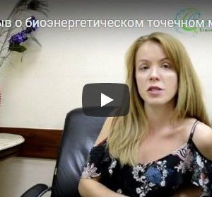 Видеоотзыв Ольги Сухиной о точечном массаже в клинике Саган Дали