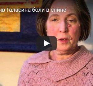 Видеоотзыв Тамары Николаевны о лечении болей в спине. Доктор Тугутов А. В.